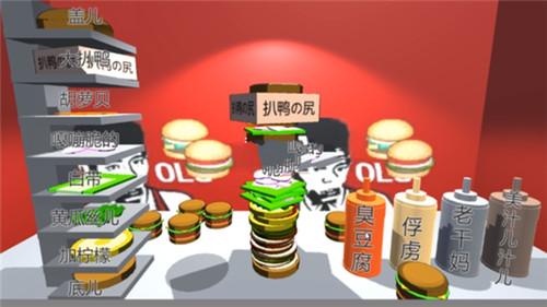 老八秘制小汉堡模拟器B站版