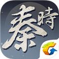 秦时明月手游纵横天下BT版预约下载 v1.0.0
