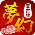 梦幻手游复古版下载 v1.0.0