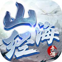 山海经上古密约传正式版下载 v1.0