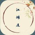 江湖道游戏app下载v1.0.1公测版