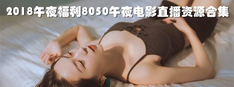 2019午夜福利8050午夜电影直播资源合集-手机游戏