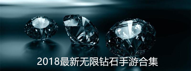 2019最新无限钻石手游合集