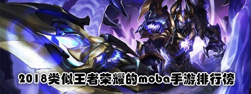 2019类似王者荣耀的moba手游排行榜