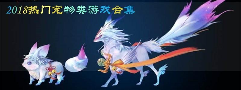 2019热门宠物类游戏合集-手机游戏