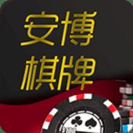 安博棋牌-手机棋牌游戏下载