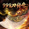 999刀传奇-手机角色扮演游戏下载