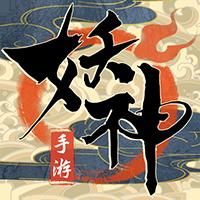 妖神传之影妖-角色扮演排行榜