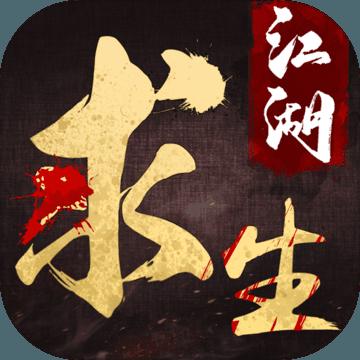 江湖求生-手机角色扮演游戏下载