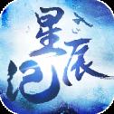 星辰记安卓版-角色扮演游戏