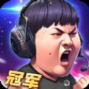 电竞之路手游-手机免费游戏下载