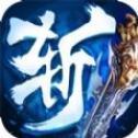 斩仙诀剑指苍穹iOS版-手机免费游戏下载