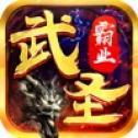 武圣霸业-手机免费游戏下载
