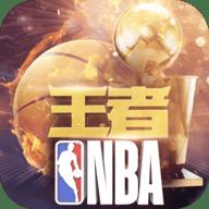 王者NBA九游版 1.4.0 安卓版