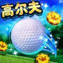 决战高尔夫手游-手机游戏下载>