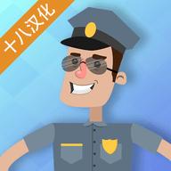 警察公司破解版 1.0.5 安卓版