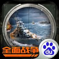 巅峰战舰百度版 4.7.3 安卓版