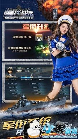 巅峰战舰小米版