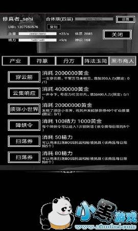 飘渺寻仙曲 1.0 安卓版