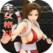 全女格斗手游app V1.0安卓版