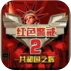 红警2共和国之辉手游客户端V2.4.2安卓版