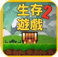 像素生存游戏2手游V1.55安卓版客户端