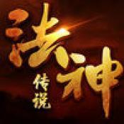 法神传说v1.0 iOS版app