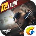 穿越火线手游app v 2.0高级版