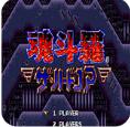 魂斗罗4 铁血兵团手游app V1.1.9汉化版