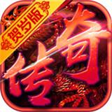 变态版龙城传奇手游app v3.6公益服