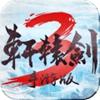轩辕剑手游app v1.3.0最新版