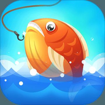 一起来钓鱼手游app 1.0.2 破解版