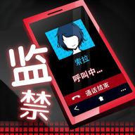 密室监禁2手机版直装下载 1.3.0 汉化版