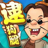 六安同城游逮狗腿下载 4.2 最新版