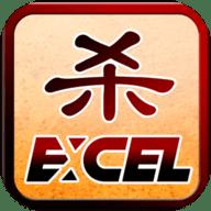 Excel三国杀老版本下载 2.1.8 专业版