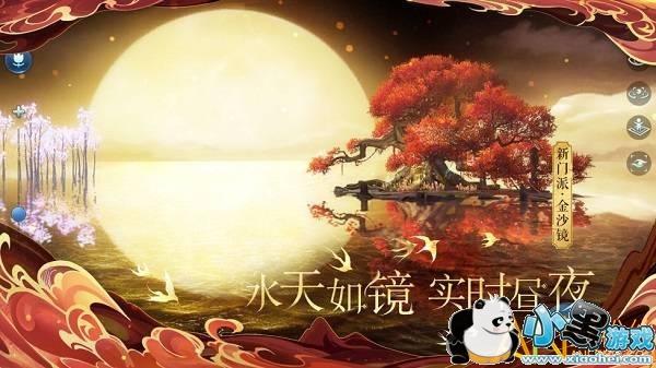 倩女幽魂网易云版手游下载