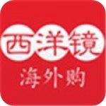 西洋镜海外购app下载_西洋镜海外购安卓版下载1.5.0