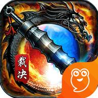 裁决王座九游版 1.5.1 安卓版