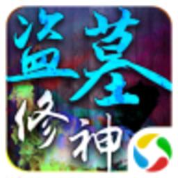 盗墓修神游戏 1.1.3.0 最新版