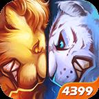 兽王争霸4399版 1.4.4 安卓版