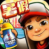 地铁跑酷上海破解版 2.67.1 安卓版