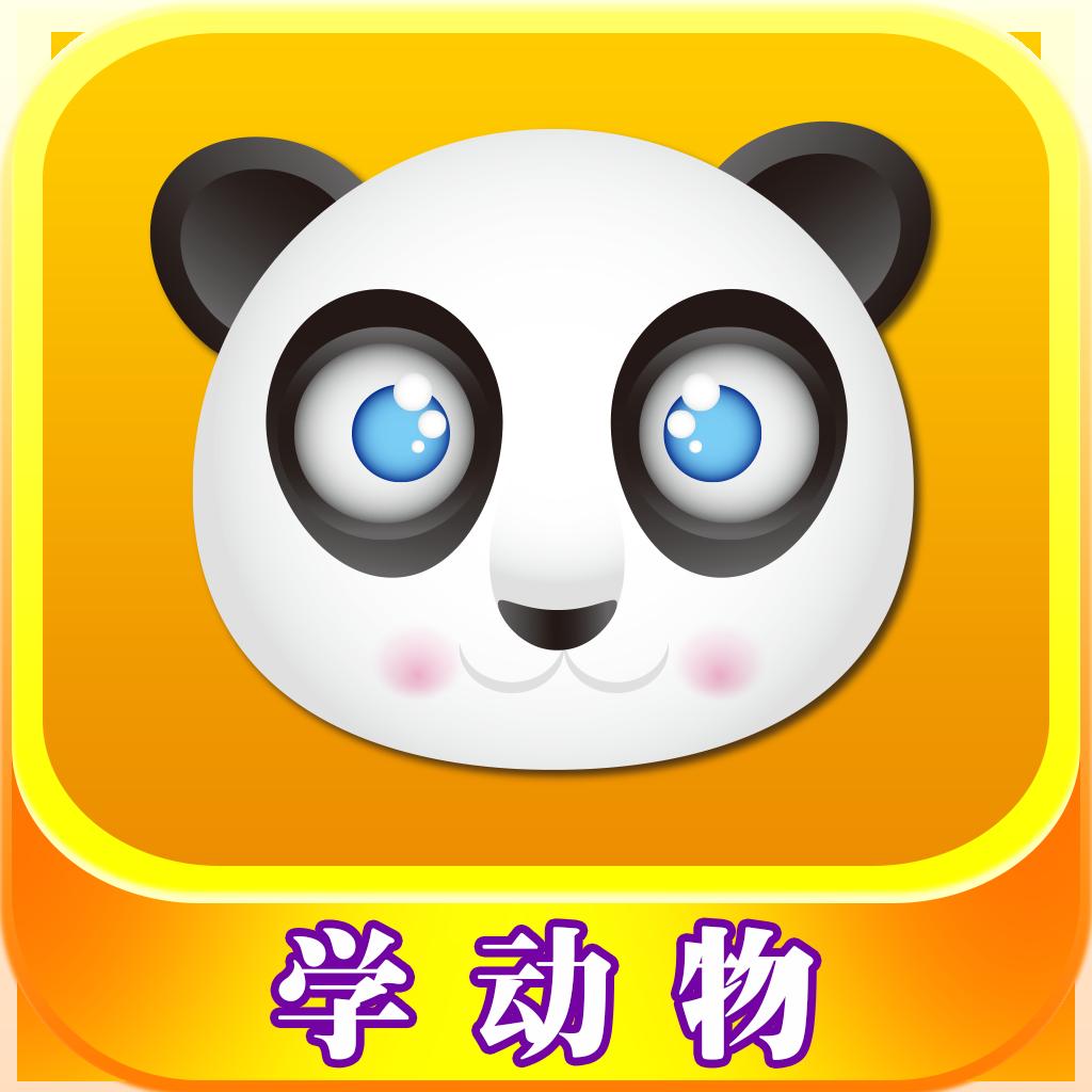 儿童认动物游戏app下载V2.0官方渠道版