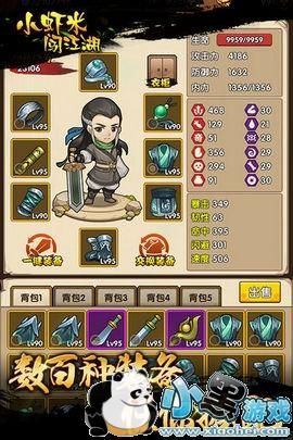 小虾米闯江湖wiki 1.7.0 安卓版