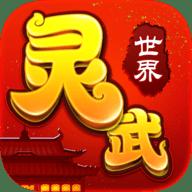 灵武世界小米版 1.0.9 安卓版