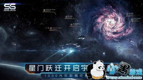 第二银河公测版