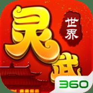 灵武世界360版 1.0.9 安卓版