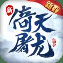 倚天屠龙记手游appv1.7.5最新版