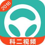元贝驾考科目二视频教学app