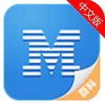 MBA智库百科苹果版