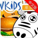 VKIDS单词-苹果手游